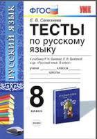 ГДЗ решебник по русскому языку 8 класс тесты Селезнева к учебнику Бунеева