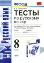 ГДЗ решебник по русскому языку 8 класс тесты Селезнева к учебнику Тростенцовой