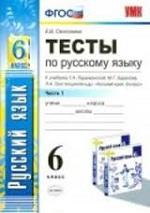 ГДЗ решебник по русскому языку 6 класс тесты Сергеева
