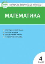 ГДЗ решебник по математике 4 класс КИМ Ситникова