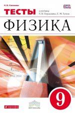 ГДЗ решебник по физике 9 класс тесты Слепнева к учебнику Перышкина