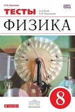 ГДЗ решебник по физике 8 класс тесты Слепнева к учебнику Перышкина