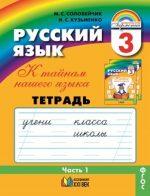 ГДЗ решебник по русскому языку 3 класс рабочая тетрадь Соловейчик Кузьменко