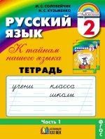 ГДЗ решебник по русскому языку 2 класс рабочая тетрадь Соловейчик Кузьменко