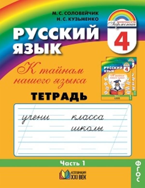 Рабочая тетрадь по русскому языку 4 класс Соловейчик ГДЗ