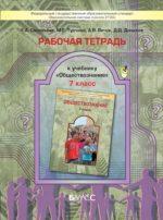 ГДЗ решебник по обществознанию 7 класс рабочая тетрадь Соловьева Турчина