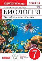 ГДЗ решебник по биологии 7 класс рабочая тетрадь Захаров Сонин