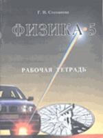 ГДЗ решебник по физике 5 класс рабочая тетрадь Степанова