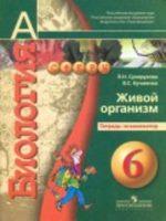 ГДЗ решебник по биологии 6 класс тетрадь экзаменатор Сухорукова