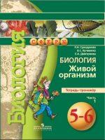 ГДЗ решебник по биологии 6 класс тетрадь тренажёр Сухорукова Кучменко Дмитриева