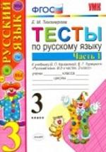 ГДЗ решебник по русскому языку 3 класс тесты Тихомирова к учебнику Канакиной