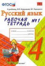 ГДЗ решебник по русскому языку 4 класс рабочая тетрадь Тихомирова к учебнику Канакиной