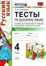 ГДЗ решебник по русскому языку 4 класс тесты Тихомирова к учебнику Канакиной Горецкого