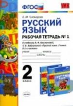 Рабочая тетрадь по русскому языку 2 класс Тихомирова к учебнику Климановой ГДЗ