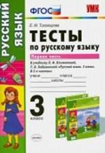 ГДЗ решебник по русскому языку 3 класс тесты Тихомирова к учебнику Климановой
