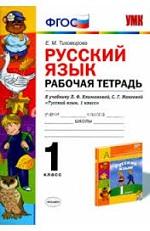 ГДЗ решебник по русскому языку 1 класс рабочая тетрадь Тихомирова