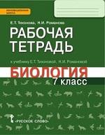 ГДЗ решебник по биологии 7 класс рабочая тетрадь Тихонова Романова