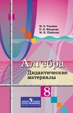 ГДЗ решебник по алгебре 8 класс дидактические материалы Ткачева Федорова