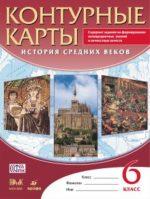 ГДЗ решебник по истории 6 класс контурные карты Тороп