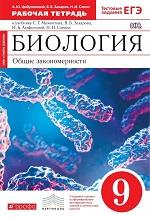 ГДЗ решебник по биологии 9 класс рабочая тетрадь Мамонтов Захаров Цибулевский