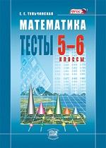 ГДЗ решебник по математике 6 класс тесты Тульчинская