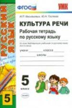 ГДЗ решебник по русскому языку 5 класс рабочая тетрадь Васильевых