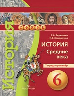 ГДЗ решебник по истории 6 класс тетрадь тренажёр Ведюшкин