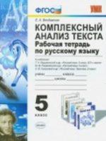 ГДЗ решебник по русскому языку 5 класс рабочая тетрадь Влодавская
