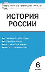 ГДЗ решебник по истории 6 класс КИМ Волкова история России