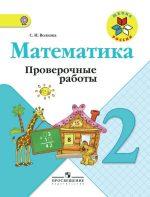 ГДЗ решебник по математике 2 класс проверочные работы Волкова