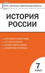 ГДЗ решебник по истории 7 класс КИМ Волкова