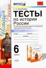 ГДЗ решебник по истории 6 класс тесты Воробьёва