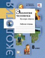 ГДЗ решебник по экологии 8 класс рабочая тетрадь Воронина Федорова