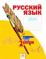 ГДЗ решебник по русскому языку 2 класс рабочая тетрадь Яковлева