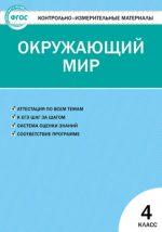 ГДЗ решебник по окружающему миру 4 класс КИМ Яценко