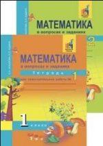 ГДЗ решебник по математике 1 класс рабочая тетрадь Захарова Юдина