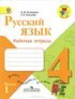 ГДЗ решебник по русскому языку 4 класс рабочая тетрадь Зеленина Хохлова