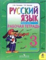 ГДЗ решебник по русскому языку 3 класс рабочая тетрадь Зеленина Хохлова