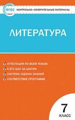 Контрольно-измерительные материалы по литературе 7 класс Зубова ГДЗ