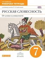 Рабочая тетрадь по русскому языку 7 класс Альбеткова ГДЗ