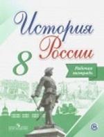 Рабочая тетрадь по истории 8 класс Артасов Данилов Косулина Соколова ГДЗ
