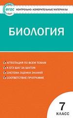 Контрольно-измерительные материалы по биологии 7 класс Артемьева ГДЗ