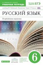 Рабочая тетрадь по русскому языку 6 класс Бабайцева Сергиенко ГДЗ