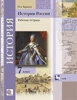 Рабочая тетрадь по истории 7 класс Баранов ГДЗ