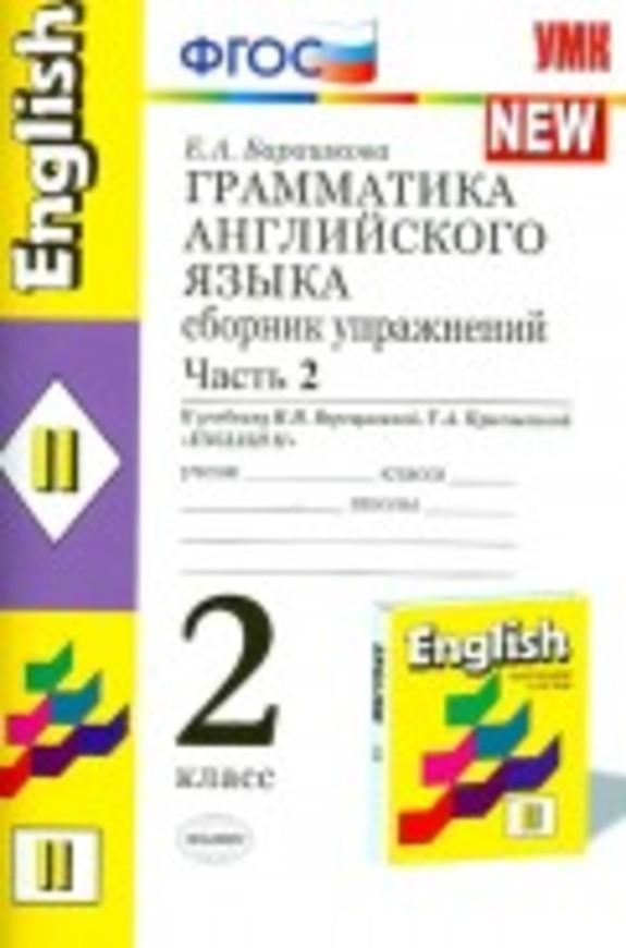Рабочая тетрадь по английскому языку 6 класс Барашкова ГДЗ