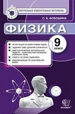 Контрольно-измерительные материалы по физике 9 класс Бобошина ГДЗ