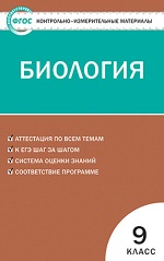Контрольно-измерительные материалы по биологии 9 класс Богданов ГДЗ