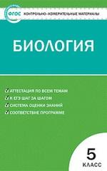 Контрольно-измерительные материалы по биологии 5 класс Богданов ГДЗ