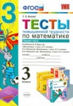 Тесты по математике 3 класс Быкова ГДЗ