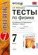 Тесты по физике 7 класс Чеботарева к учебнику Перышкина ГДЗ